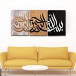 بسم الله الرحمن الرحیم دیوانی-۱