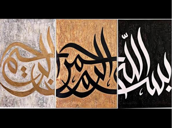 بسم الله الرحمن الرحیم دیوانی-۲