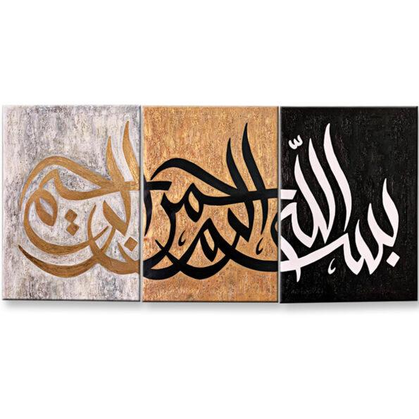 بسم الله الرحمن الرحیم -دیوانی-۳ copy